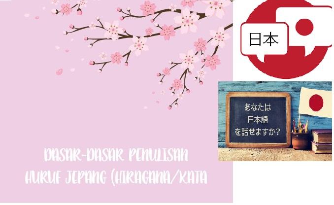 Ebook Penulisan Huruf Jepang